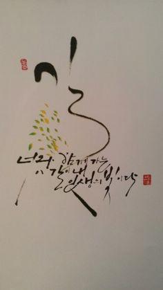 2015년 3월 9일 오후 10시 10분에 저장한 글입니다. : 네이버 블로그 Typography, Lettering, Idioms, Caligraphy, Poems, Clip Art, Writing, Sayings, Learning