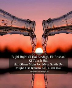 Shyari Quotes, Motivational Quotes In Hindi, People Quotes, Life Quotes, Muslim Love Quotes, True Love Quotes, Thoughts In Hindi, Broken Words, Heart Touching Shayari