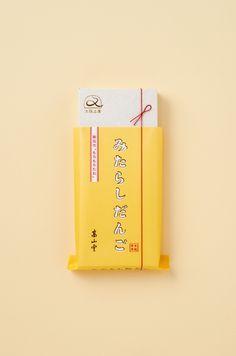 高山堂/みたらし団子/http://www.takayamado.com/okashi/category01/mitarashi/