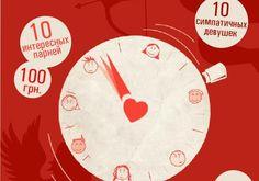 speed dating - Поиск в Google