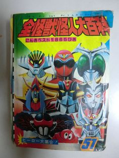 ケイブンシャの全怪獣怪人大百科の昭和51年度版