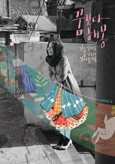 film poster / 꿈보다 해몽 A Matter of Interpretation design : PROPAGANDA / Choi jee-woong photo : Art Hub Teo / Yoo young kyu illustration : Yeji Yun client : KT&G 상상마당 KT&G SangsangMadang Illustration Design Graphique, Art Graphique, Photo Illustration, Graphic Illustration, Illustration Styles, Photography Illustration, Graphic Design Posters, Graphic Design Inspiration, Typography Design