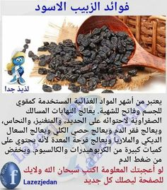 Key Health, Health Diet, Food Facts, Backyard Patio, The Cure, Arabic Calligraphy, Nutrition, Eat, Facebook