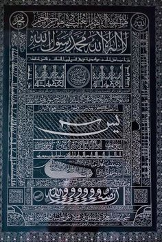 This is a beautiful example of how Islamic Caligraphers can present the Arabic writing, mainly Quranic Surahs, in such a beautiful presentation. Why bother with a Amulet/Taweez, hang a copy of this up in your home. Calligraphy Doodles, Islamic Art Calligraphy, Calligraphy Alphabet, Black Hd Wallpaper Iphone, Karbala Photography, Celtic Art, Celtic Dragon, Historia Universal, Islamic Paintings