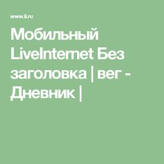 Мобильный LiveInternet Без заголовка | вег - Дневник |