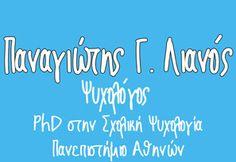 plianospsychservices.gr