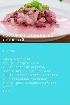 В соответствии с началом Великого поста, я расскажу вам рецепт салата из сельди. Beef, Food, Meat, Eten, Ox, Ground Beef, Meals, Steak, Diet