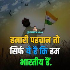 हमारी पहचान तो सिर्फ ये है कि हम भारतीय है #kadakstatus #independenceday 🇮🇳 Attitude Status, Hindi Quotes, Movie Posters, Film Poster, Billboard, Film Posters