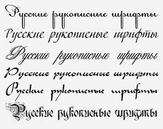 Русские рукописные шрифты