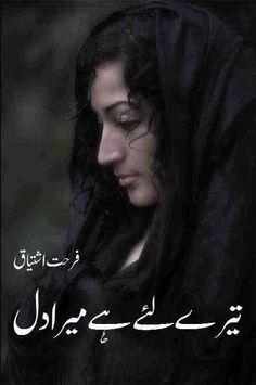READING POINT: Tere liye hai mera dil novel by Farhat Ishtiaq