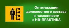 Определение состава подразделения в соответствии с содержанием и объемом выполняемых им работ. Подробнее http://hr-praktika.ru/po-napravleniyam/shtatnoe-raspisanie-i-struktura-organ/optimizatsiya-dolzhnostnogo-sostava-i-ch/