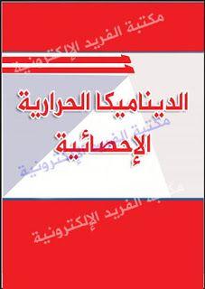 كتاب الديناميكا الحرارية بالعربي pdf