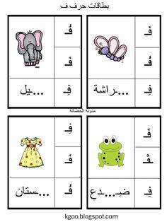 Arabic Alphabet Pdf, Alphabet Crafts, Arabic Handwriting, Hebrew Writing, Learn Arabic Online, Arabic Lessons, Islam For Kids, Kids Math Worksheets, Kindergarten First Day