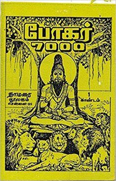 Vidathu Karuppu Pdf