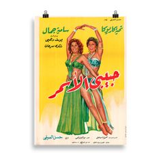 Habibi Asmar Egyptian Actress, Menu Printing, Cinema Posters, Epson, Paper Weights, Wonders Of The World, Service Design, Giclee Print, Handsome