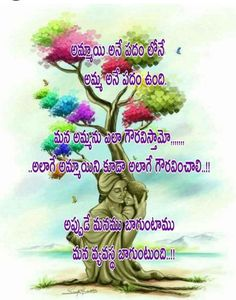 Devotional Quotes, Morning Greeting, Morning Quotes, Girl Quotes, Best Quotes, How To Get, Telugu, Life, Mom
