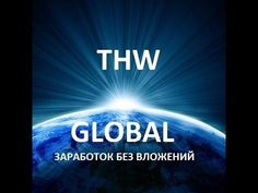 Обязательно к просмотру!!! Основные принципы работы в THWGlobal