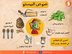 جربي طريقة عمل صوص البيستو :) Best Sauce Recipe, Sauce Recipes, Salad Sauce, Pesto Sauce, Sweets Recipes, Cooking Recipes, Microwave Potato Chips, Arabian Food, Cookout Food