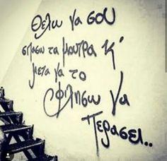 Greek Quotes, Marijuana Funny, Love Quotes, Sadness, Corner, Walls, Street, Qoutes Of Love, Quotes Love