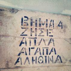 Σύνθημα #272 | GRAFFITI WALL