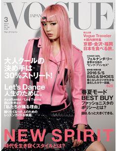 VOGUE JAPAN 2016年3月号1月28日発売