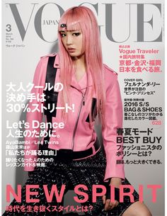 VOGUE JAPAN/March 2016/Fernanda Ly/cover