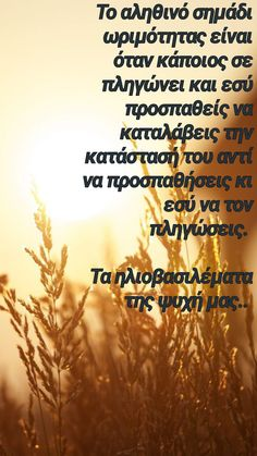 Greek Quotes, Picture Quotes, Meant To Be, Motivational Quotes, Words, Zodiac, Inspiration, Biblical Inspiration, Motivating Quotes