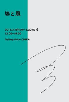 Dove and Wind - Yutaro Yamada