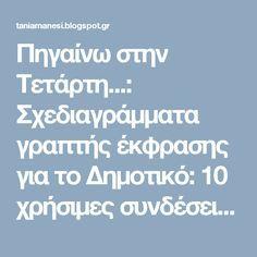Πηγαίνω στην Τετάρτη...: Σχεδιαγράμματα γραπτής έκφρασης για το Δημοτικό: 10 χρήσιμες συνδέσεις και 5 σχεδιαγράμματα Vocabulary Exercises, Grammar Exercises, Learn Greek, Curriculum Mapping, Learning Disabilities, Exercise For Kids, Dyslexia, Special Education, Elementary Schools