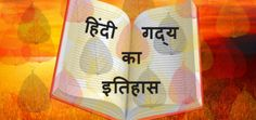 History of Prose Information in Hindi