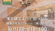 注文住宅三重県鈴鹿市・株みのや 自然素材・全館空調・暖かい家・健康住宅・平屋の家・2世帯住宅
