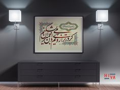 ابعاد الاثر : 46 × 33 Dresser, Calligraphy, Furniture, Home Decor, Powder Room, Lettering, Decoration Home, Room Decor, Stained Dresser