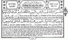 আল কোরান ও হাদিসের কথা, সরল সঠিক পথের কথা,  : 26. Sura As-Suyara Bengali translation and pronunc...