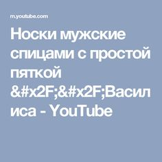 Носки мужские спицами с простой пяткой //Василиса - YouTube