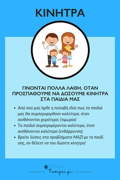 ΚΙΝΗΤΡΑ ΓΙΑ ΤΑ ΠΑΙΔΙΑ Mommy Quotes, Quotes For Kids, Child Love, Young People, Better Life, Kids And Parenting, Happy Life, Back To School, Psychology