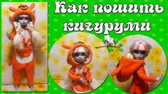 Одежда для кукол. Как пошить кигуруми / Clothes for dolls. How to sew ki...
