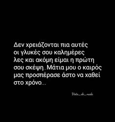 Love Quotes, Greek, Cards Against Humanity, Qoutes Of Love, Quotes Love, Greek Language, Quotes About Love, Love Crush Quotes, Greece