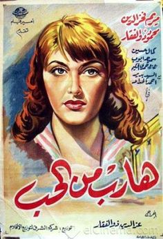 1956 Arab Actress, Egypt Movie, Egyptian Movies, Old Movies, Cinema, Actors, History, Face, Movie Posters