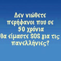 lol Best Quotes, Funny Quotes, Bright Side Of Life, Funny Greek, Greek Quotes, Funny Posts, Quote Of The Day, Jokes, Lol