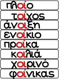 Greek Language, Kids Corner, Ancient Greek, Grammar, Destiny, Alphabet, Math Equations, Teaching, Education