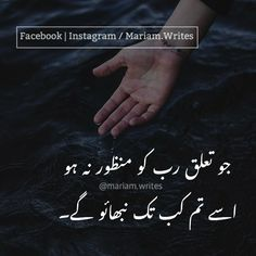 Ryt shayd rab ko pasnd hiii n HO humara saath hona thikk h allah ko marzi o hii meri marzi. But ur my first and last � u know And my aallah also no Sufi Poetry, Love Poetry Urdu, Poetry Quotes, Life Struggle Quotes, Life Quotes, Ghalib Poetry, Beautiful Islamic Quotes, Urdu Words, Quotations