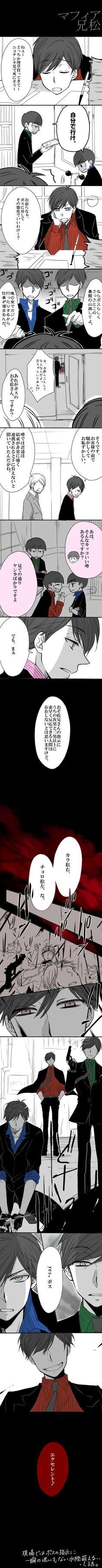 「食われるぞ、俺に。【腐】」/「水無月」の漫画 [pixiv]