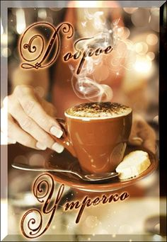 Good morning it's coffee time ~. Diy Projects For Teens, Diy For Teens, Crafts For Teens, Coffee Love, Coffee Break, Good Morning Coffee Gif, Lord Shiva Hd Images, Coffee Images, Good Morning Greetings
