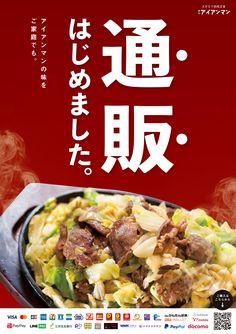 福岡博多に展開する飲食店アイアンマンの通販用ポスターを作成しました。 ECの運用も含めてテスト販売していますので、注文お待ちしております。 Beef, Food, Meat, Essen, Meals, Yemek, Eten, Steak