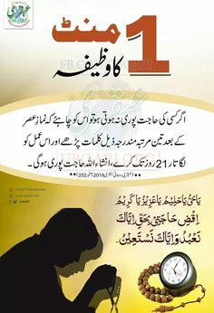 Duaa Islam, Islam Hadith, Allah Islam, Islam Quran, Pray Allah, Quran Pak, Quran Surah, Alhamdulillah, Islamic Phrases