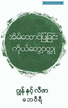 အိမ္ေထာင္ျပဳျခင္း ကိုယ္ေတြ႕၀တၳဳ - Myanmar Christian Online Library