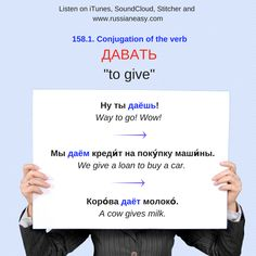"""158.1. Russian Verbs. To GIVE. Imperfective. Conjugation and examples. Check the words and phrases by following the link on www.russianeasy.com (158.1. Verb """"Давать"""")  #Russian #russian #russianlanguage #russianwords #learnrussian #learningrussian #русскийязык #rus #rusce #русский #speakingrussianpodcast #elviraivanova #howtospeakrussian  #russianverbs #give #imperfective #давать"""
