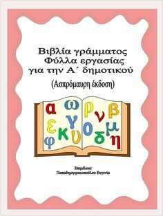 Greek Alphabet, Greek Language, First Grade Reading, School Themes, School Lessons, Primary School, Speech Therapy, Kids And Parenting, Crafts For Kids