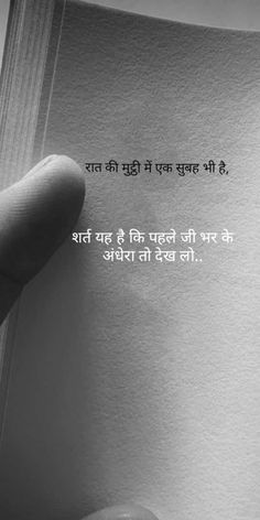Hindi Quotes Images, Shyari Quotes, Hindi Words, Hindi Quotes On Life, Real Life Quotes, Reality Quotes, True Quotes, Words Quotes, Qoutes