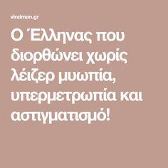 Ο Έλληνας που διορθώνει χωρίς λέιζερ μυωπία, υπερμετρωπία και αστιγματισμό! Health Fitness, How To Make, Blog, Health And Fitness, Fitness